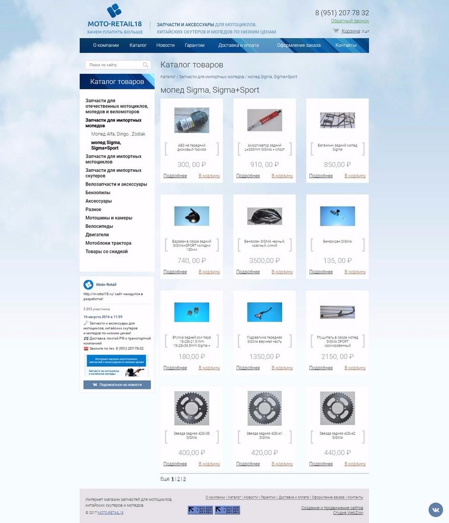 3a0696eb21e Создание и продвижение интернет-магазина Moto-Retail 18